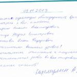 Отзыв о стоматологии 191109 Каремулин