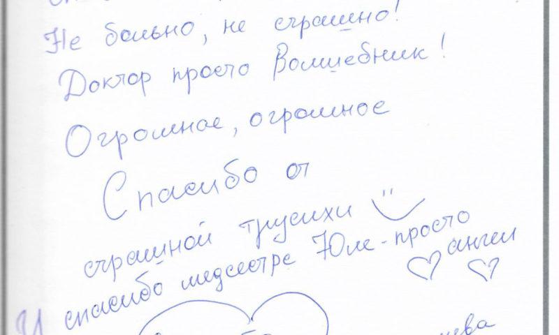Отзыв о стоматологии 191109 Дмитриева