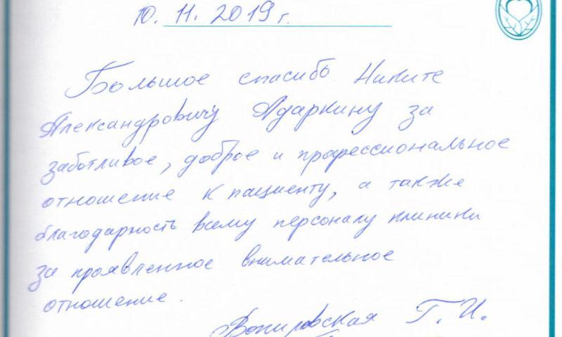 Отзыв о стоматологии 191110 Вониловская