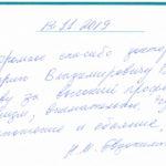 Отзыв о стоматологии 191113 Евдокимова