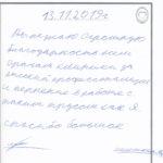 Отзыв о стоматологии 191113 Мелешкина А.К.