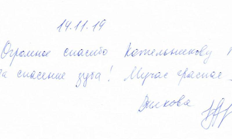 Отзыв о стоматологии 191114 Вилкова
