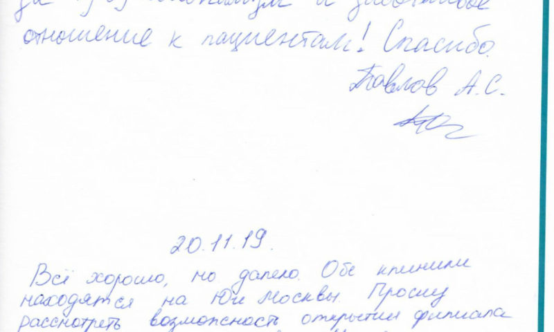 Отзывы о стоматологии 1911230 Павлов, Тютюнник