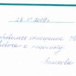 Отзыв о стоматологии 191127 Белякова