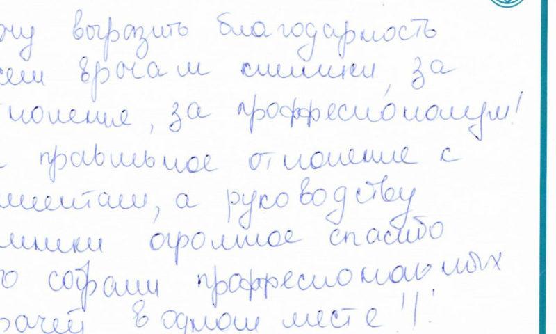Отзыв о стоматологии 191130 Волкова