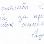Отзыв о стоматологии 191130 Пухленко