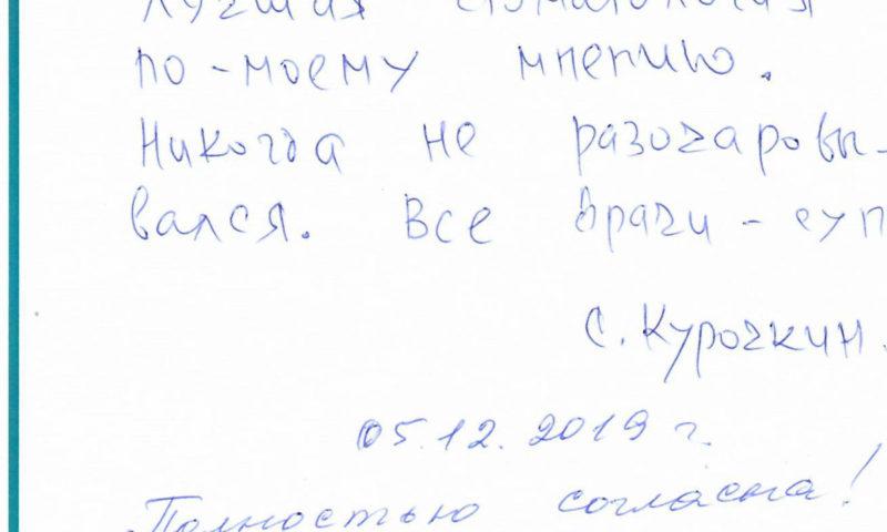 Отзыв о стоматологии 191201-05 Курочкин, И.В.Науменко