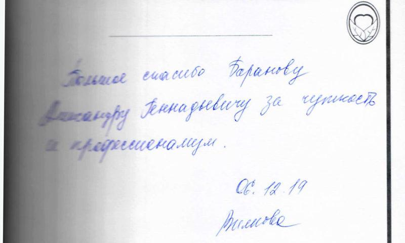 Отзыв о стоматологии 191206 Вилкова