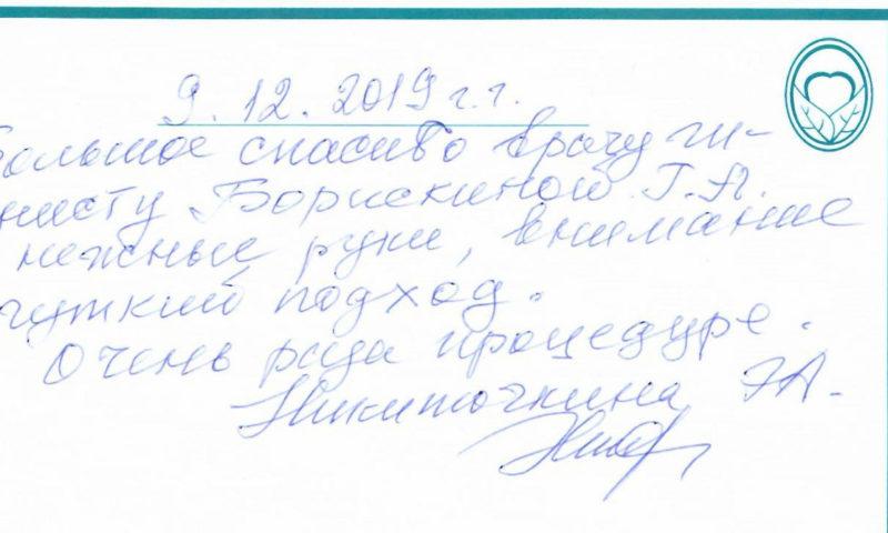 Отзыв о стоматологии 191209 Никиточкина