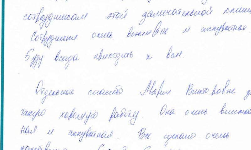 Отзыв о стоматологии 191209 Начоева