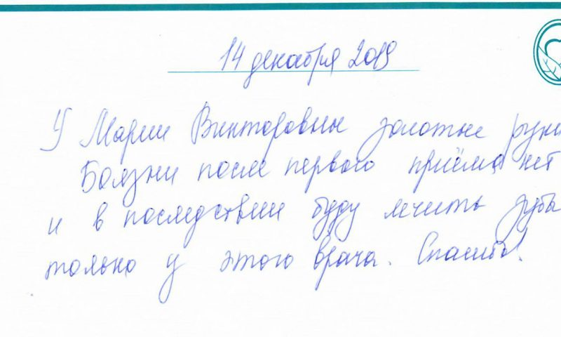 Отзыв о стоматологии 191214