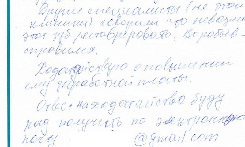 Отзыв о стоматологии 191215 Цымбал