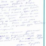 Отзыв о стоматологии 191219 Деленина