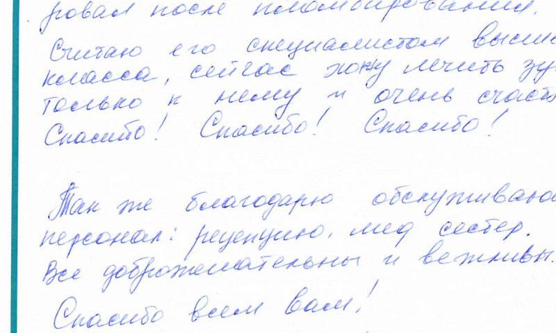 Отзыв о стоматологии 191220 Прокопенко