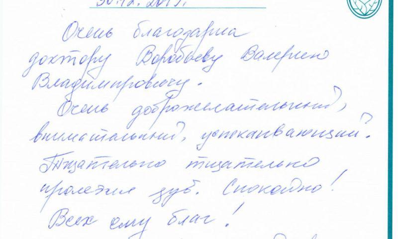 Отзыв о стоматологии 191230 Мария Михайловна