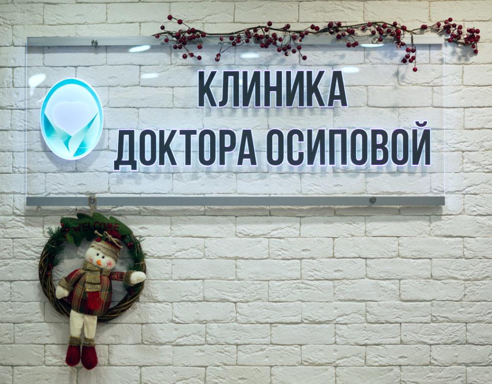 График работы клиники в Новогодние праздники 2019-20 г.