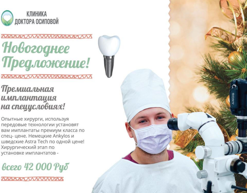 Немецкие Ankylos и шведские Astra Tech по одной цене! Хирургический этап по установке имплантатов - всего по 42000 рублей.