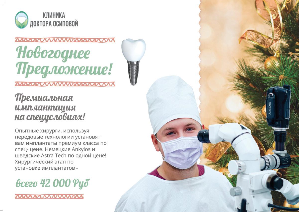 Новогоднее предложение! Премиальная имплантация на спецусловиях!