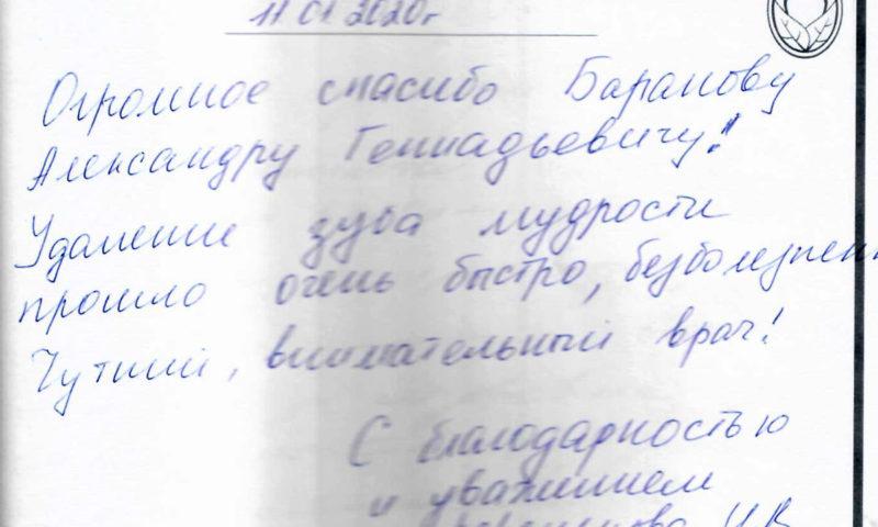 Отзыв о стоматологии 200111 Коренькова