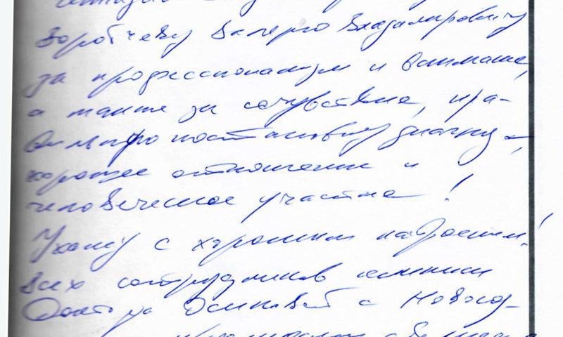 Отзыв о стоматологии 200113 Копырина