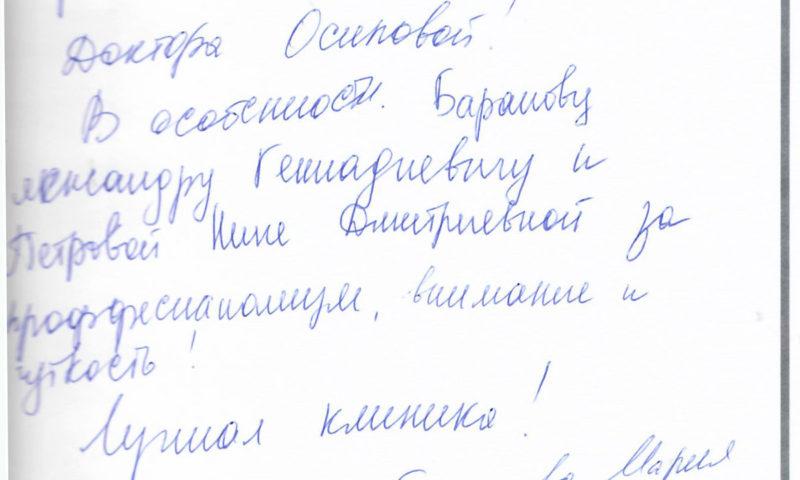 Отзыв о стоматологии 200120 Богданова