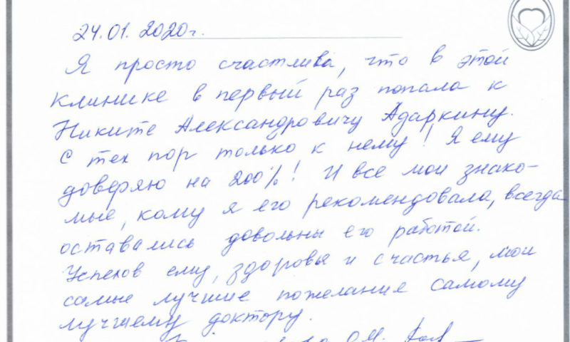 Отзыв о стоматологии 200124 Комиссарова
