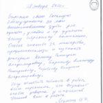 Отзыв о стоматологии 200128 Мамчиц