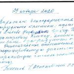 Отзыв о стоматологии 200129 Венсковский