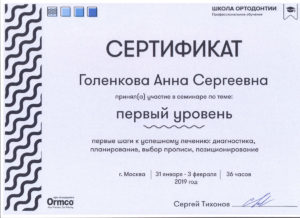 сертификат сстоматолога-ортодонта
