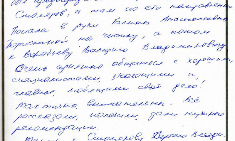 Отзыв о стоматологии 200203 Васильева