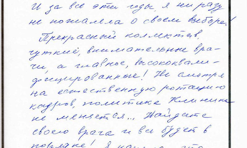 Отзыв о стоматологии 200203 Серебрякова
