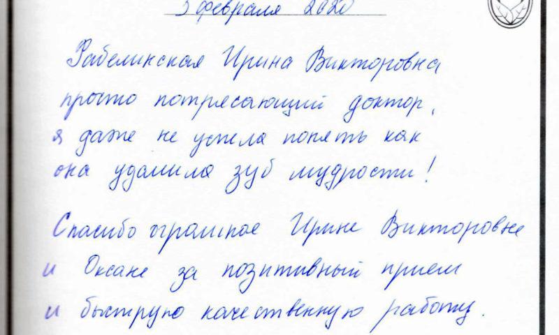 Отзыв о стоматологии 200205 Бабасина