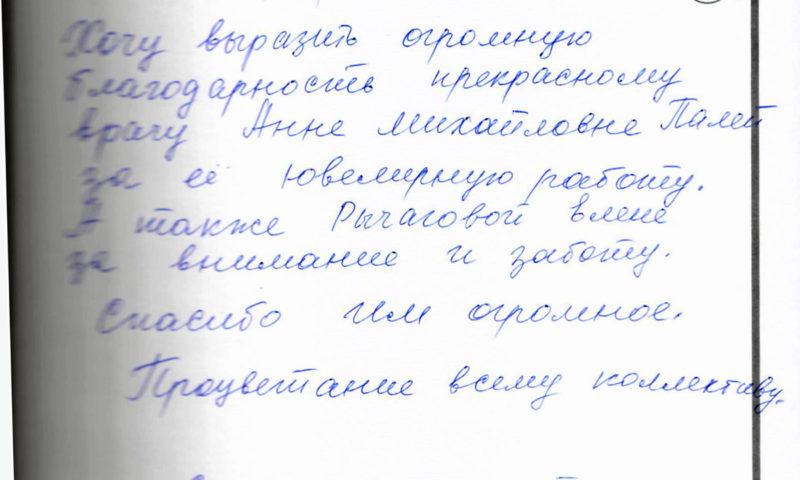 Отзыв о стоматологии 200207 Бычкова