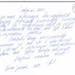 Отзыв о стоматологии 200215 Копиркина