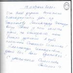 Отзыв о стоматологии 200215 Столярова