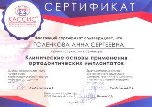 Стоматолог-ортодонт Кузнецова Анна Сергеевна