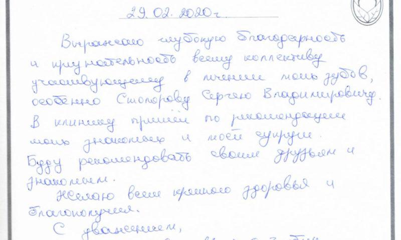 Отзыв о стоматологии 200229 Злобин