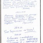 Отзывы о стоматологии 200302 Беляева, Вареник, Онищенко