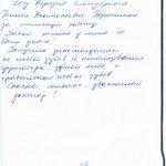 Отзыв о стоматологии 200309 Наталья Виндерлих