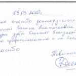 Отзыв о стоматологии 200309 Поветкин С.Л.