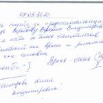 Отзыв о стоматологии 200309 Шмырева