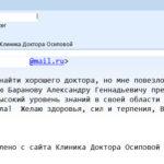 Отзыв о стоматологии 200310 Киселева