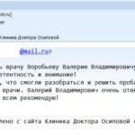 Отзыв о стоматологии 200312 Елена