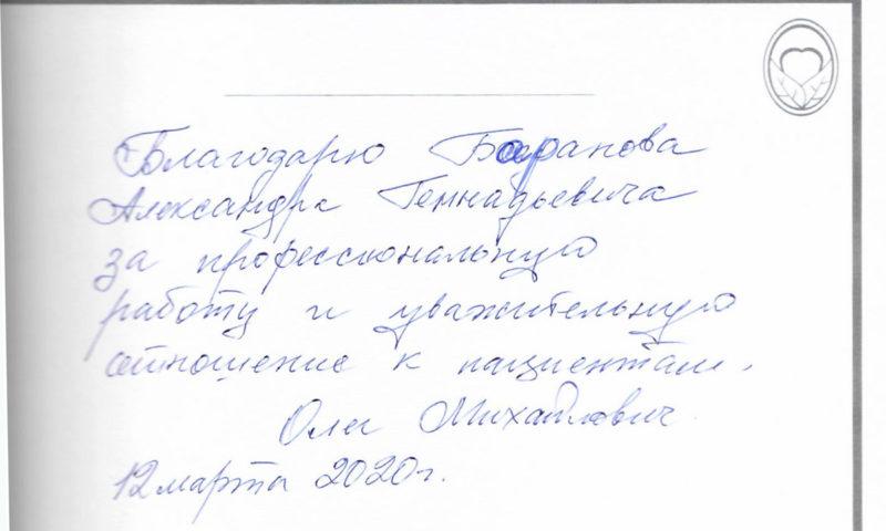 Отзыв о стоматологии 200312 Олег Михайлович
