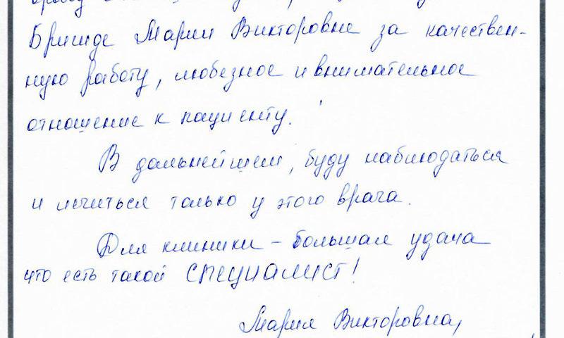 Отзыв о стоматологии 200313 Ремизова