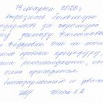 Отзыв о стоматологии 200314 Шпак