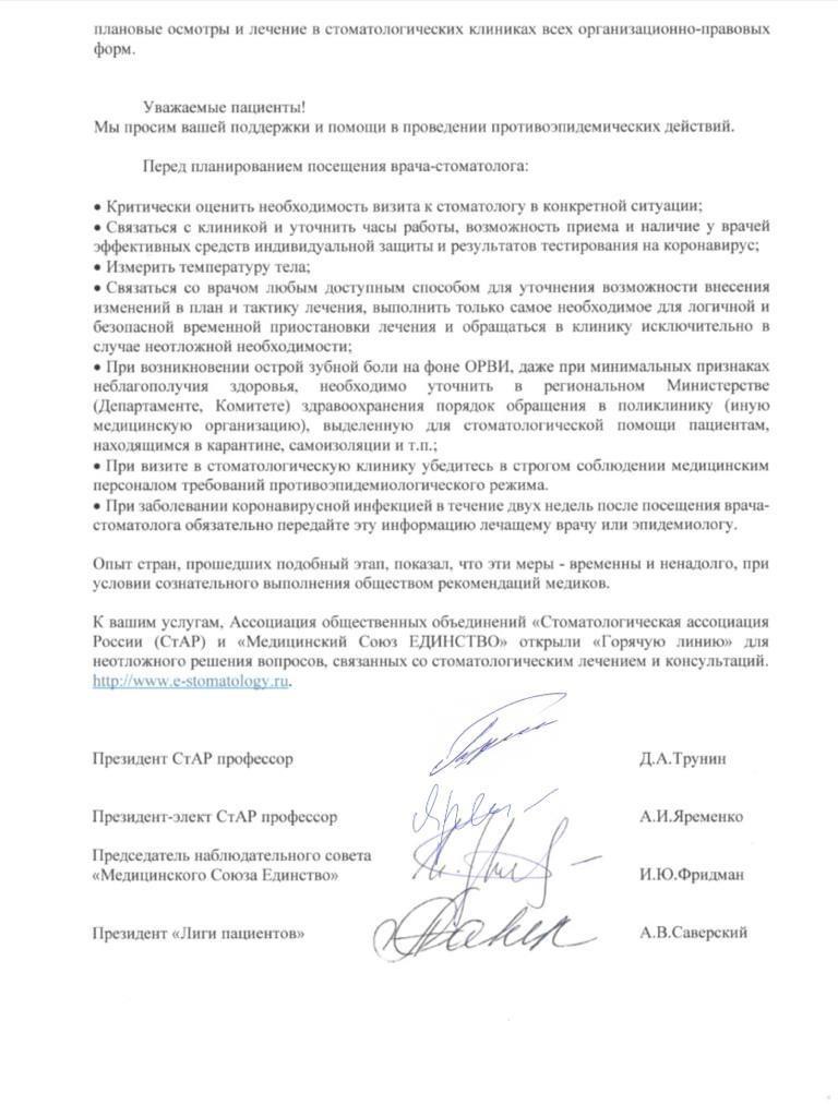 Обращение к пациентам стоматологических клиник от Стоматологической Ассоциации России, Медицинского Совета Единство и Лиги пациентов.