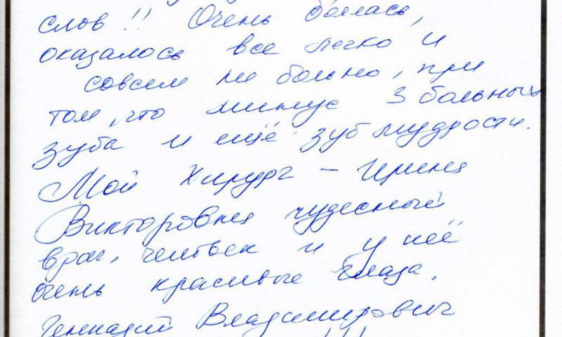 Отзыв о стоматологии 200610 Попова