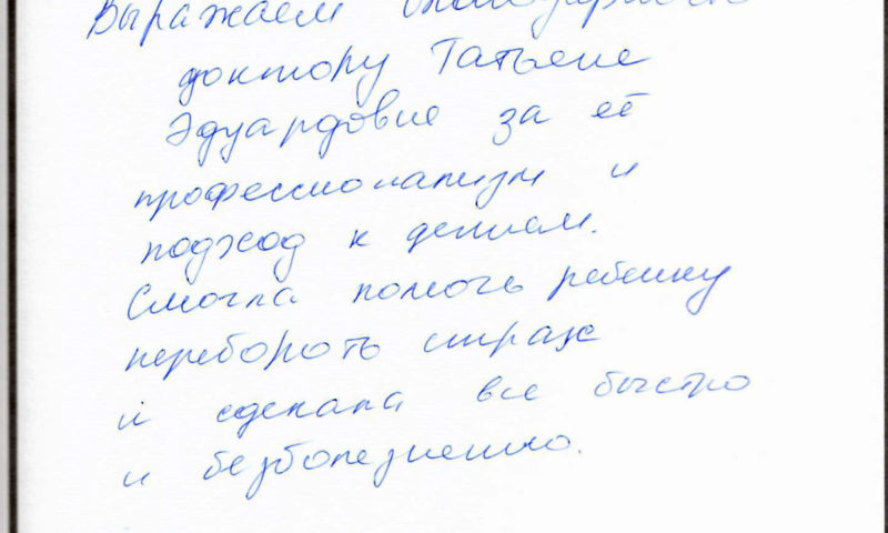 Отзыв о стоматологии 200621 семья Сибиркиных