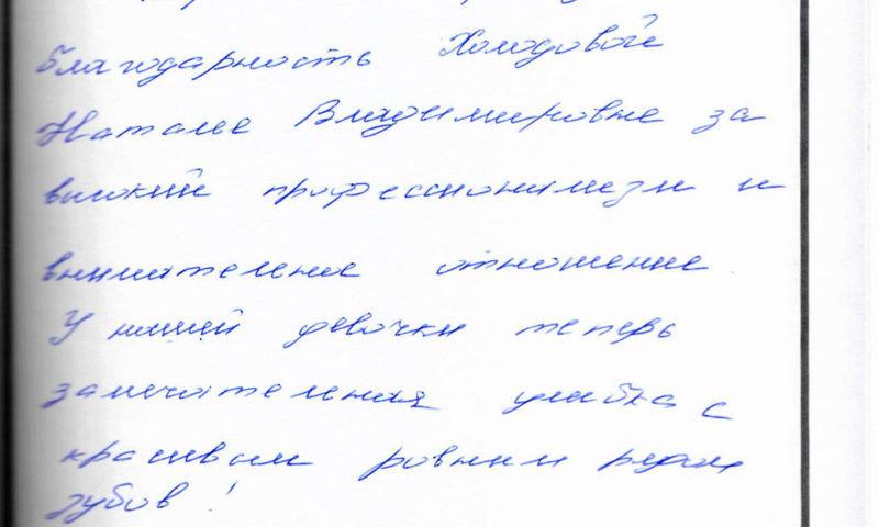 Отзыв о стоматогии 200623 семья Федоровых